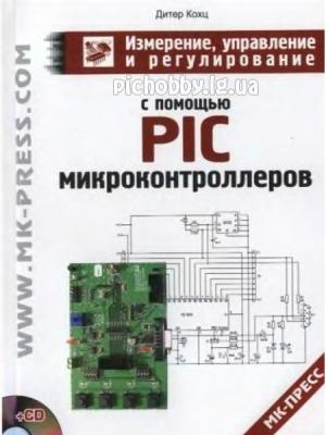 PIC микроконтроллеров