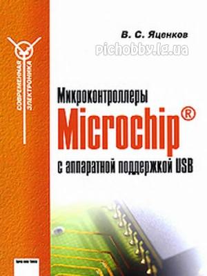 Микроконтроллеры Microchip с