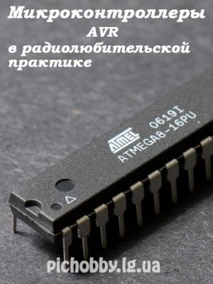Микроконтроллеры AVR в