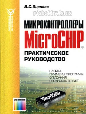 Микроконтроллеры Microchip.