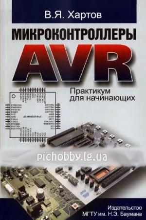 Микроконтроллеры AVR.
