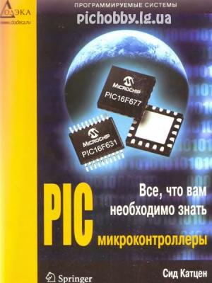 PIC-микроконтроллеры.