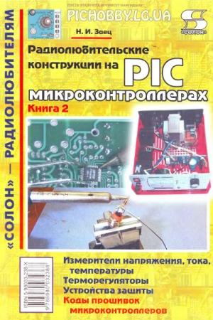 на PIC-микроконтроллерах.
