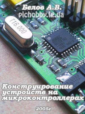 на микроконтроллерах