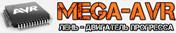 MEGA-AVR - Проекты на AVR микроконтроллерах и справочная информация