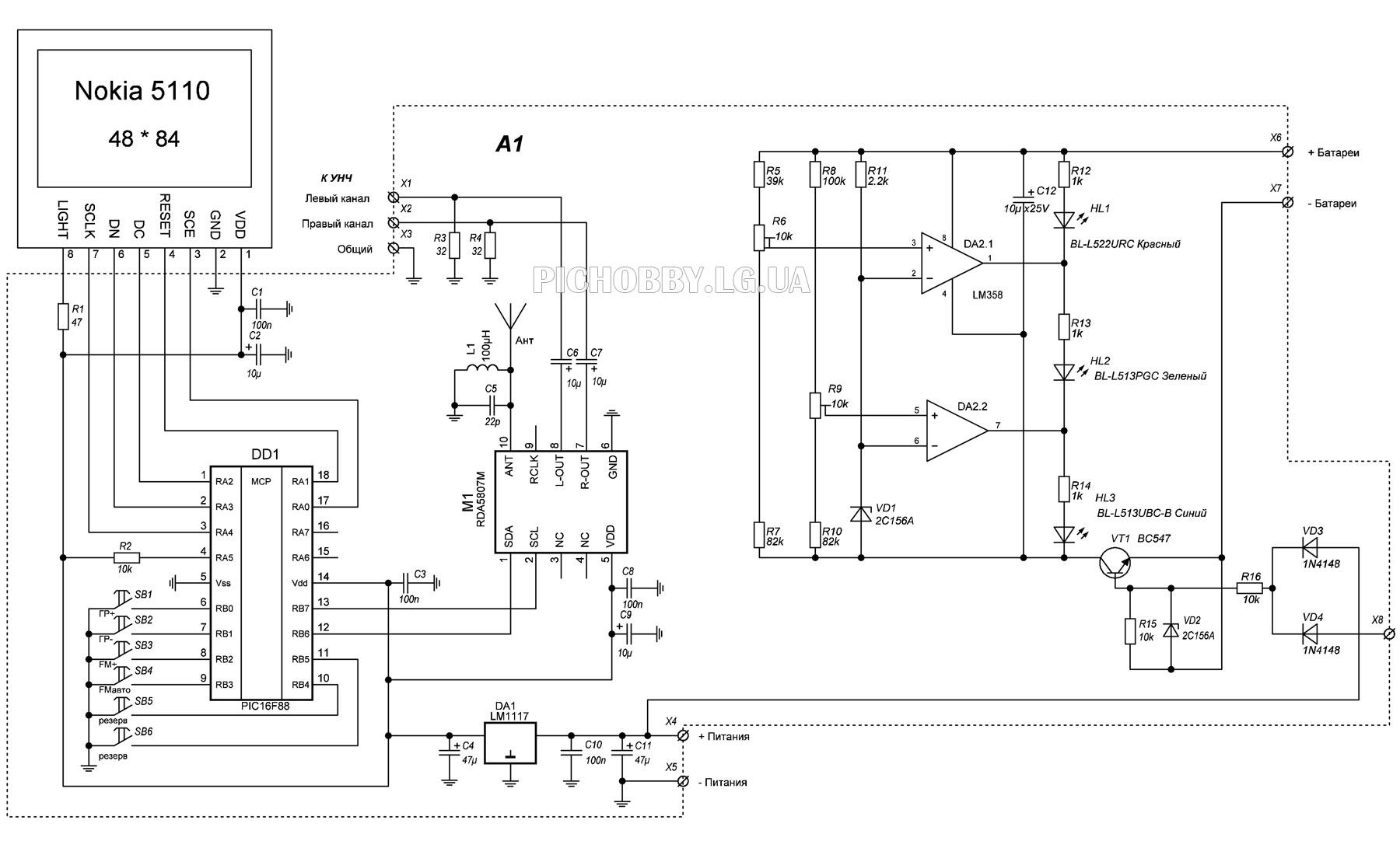 Схема подключения модуля RDA5807