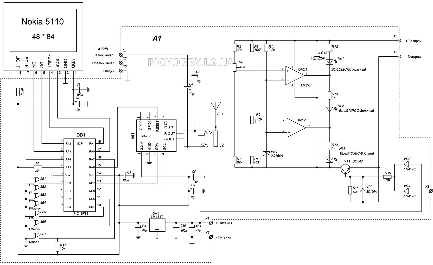 Схема подключения модуля SI4703